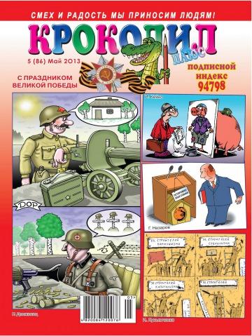 Крокодил плюс №5 05/2013