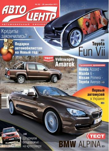 Автоцентр №52 12/2011