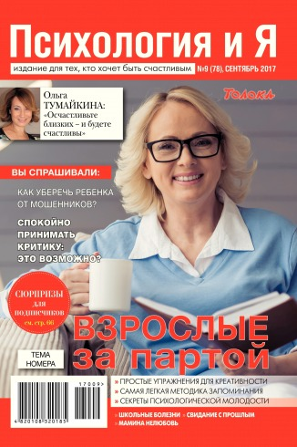 Психология и я №9 09/2017