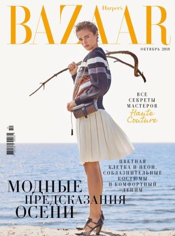 56774b32d2f7 Журнал Harper s Bazaar №10 Октябрь 2018 - читайте онлайн journals.ua