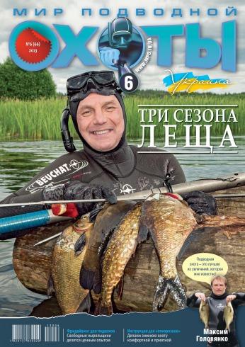 Мир подводной охоты №6 12/2013