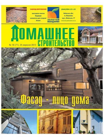 Домашнее строительство №18 09/2012