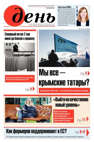 День. На русском языке №91 05/2020