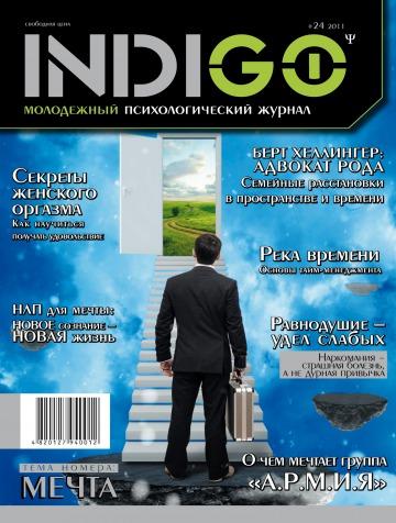 Indigo №24 03/2011