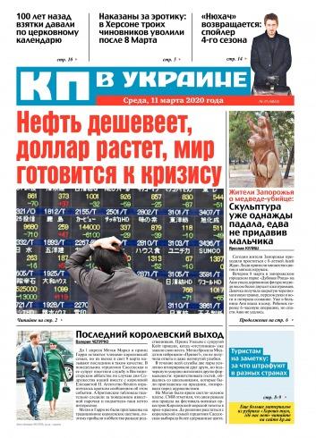 Комсомольская правда №35 03/2020