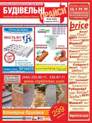 Будівельні прайси №36 09/2012