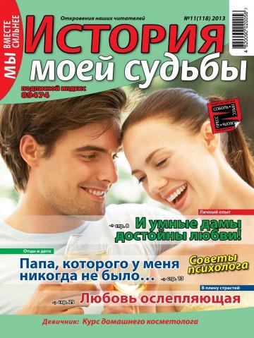 История моей судьбы №11 06/2013