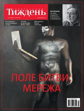 Український Тиждень №19 05/2019