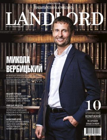 Landlord (Землевласник) №11 11/2017