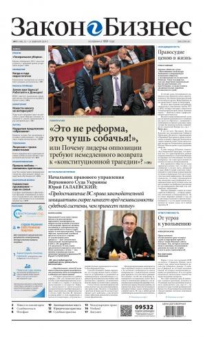 Закон и Бизнес (на русском языке) №7 02/2014