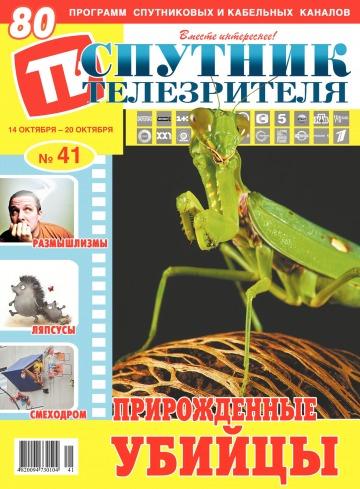 Спутник телезрителя №41 10/2019