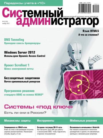 Системный администратор №11 11/2012