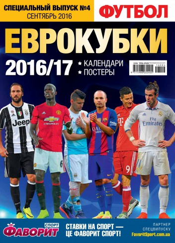 Футбол №№4 09/2016