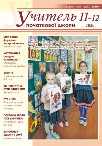 Учитель початкової школи №11 11/2020