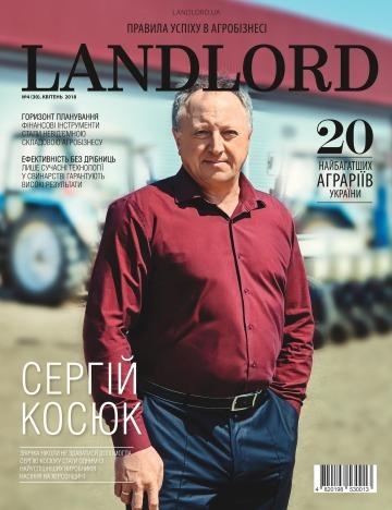 Landlord (Землевласник) №4 04/2018