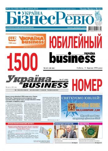 Україна Бізнес Ревю №15-16 04/2019