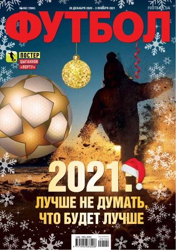Футбол №102 12/2020