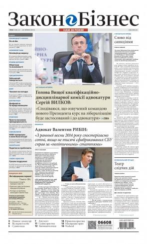 Закон і Бізнес (українською мовою) №24 06/2019