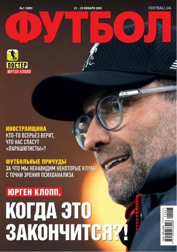 Футбол №7 01/2020