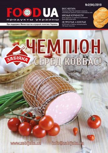 FOOD UA. Продукты Украины. №2 06/2019