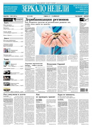Зеркало недели. Украина №14 04/2019