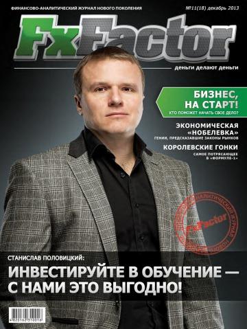 FxFactor №11 12/2013