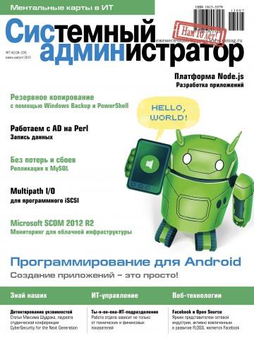 Системный администратор №7-8 07/2013