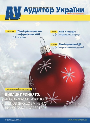 Аудитор України №12 12/2018