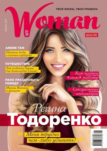 Woman magazine NPP №5(12) 10/2017