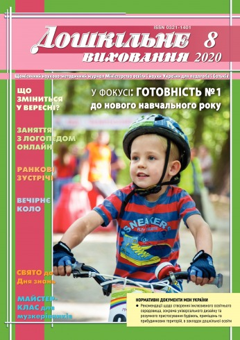 Дошкільне виховання №8 08/2020