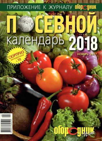 Посевной календарь 2018 № 11/2017