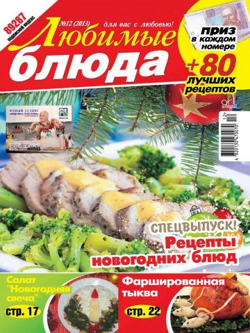 Любимые блюда №12 12/2013