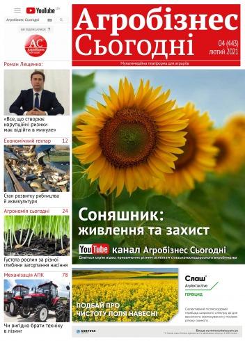"""газета """"Агробізнес Сьогодні"""" №4 02/2021"""
