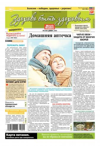 Марь Ванна. Здорово быть здоровым №12 12/2015