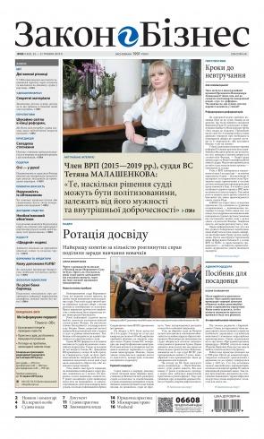 Закон і Бізнес (українською мовою) №20 05/2019