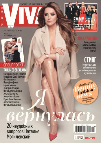 Журнал Viva! Украина №18 Сентябрь 2017 - читайте онлайн journals.ua fab1df3ce0f