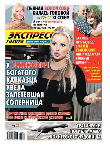 Экспресс-газета №9 02/2020