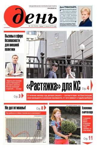День. На русском языке №102 06/2019
