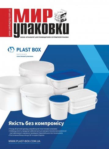 Мир упаковки №6 12/2018
