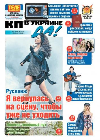 Комсомольская правда (четверг) №85 05/2017