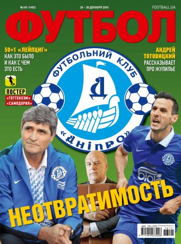 Футбол №101 12/2016