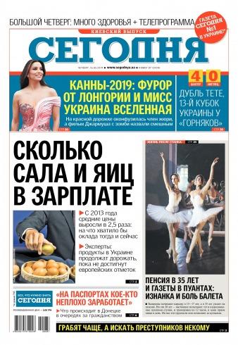 Сегодня. Киевский выпуск №87 05/2019