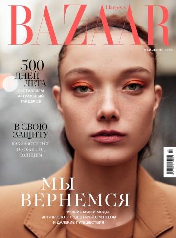 Harper's Bazaar №5 05/2020
