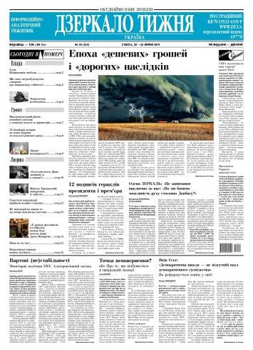 Дзеркало тижня. Україна №28 07/2019