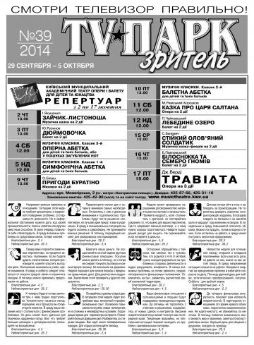 TV-Парк. Зритель №39 09/2014