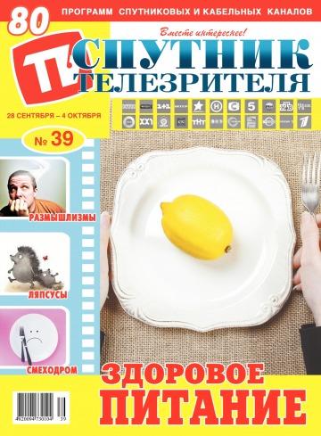 Спутник телезрителя №39 09/2020