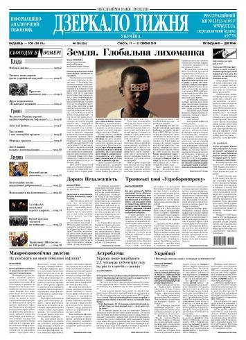 Дзеркало тижня. Україна №30 08/2019