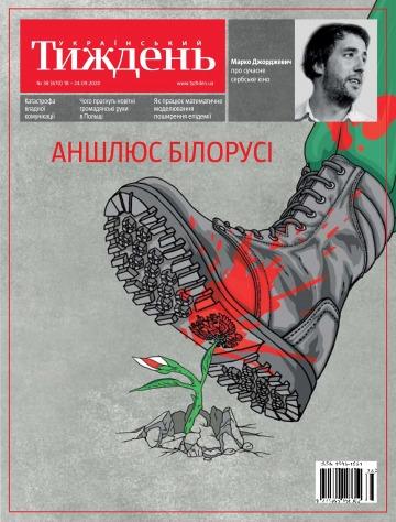 Український Тиждень №38 09/2020