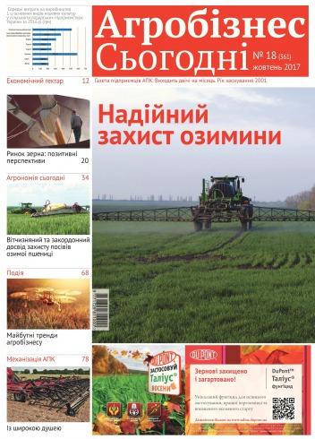 """газета """" Агробізнес Сьогодні"""" №18 09/2017"""