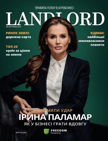 Landlord (Землевласник) №8 08/2019